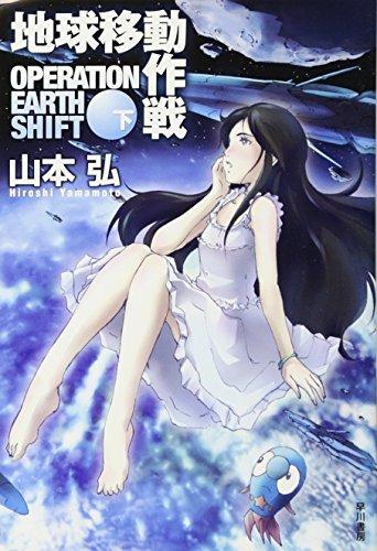 地球移動作戦 (下) (ハヤカワ文庫JA)