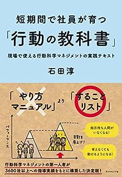 [石田淳]の短期間で社員が育つ「行動の教科書」――現場で使える行動科学マネジメントの実践テキスト