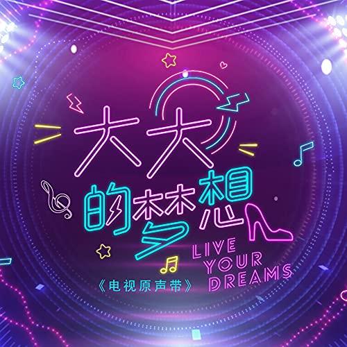 Shi Shui (Mediacorp Drama 'Live Your Dreams' Theme Song) [Rock Version]