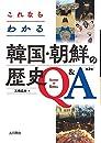 これならわかる韓国・朝鮮の歴史Q&A〔第2版〕