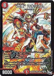 """デュエルマスターズ新4弾/DMRP-04裁/S8/SR/""""血煙""""マキシマム"""
