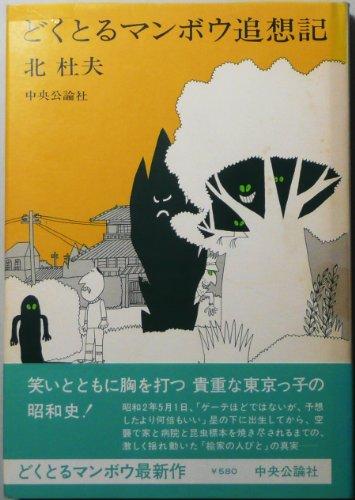 どくとるマンボウ追想記 (1976年)