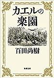 カエルの楽園(新潮文庫)