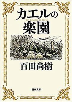 [百田尚樹]のカエルの楽園(新潮文庫)
