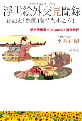 浮世絵外交見聞録 iPadと「豊国」を持ち歩こう! 新世界標準=Ukiyoe627 携帯時代