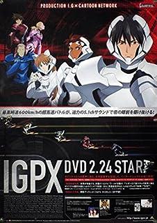 IGPX Immortal Grand Prix B2ポスター 2B09005