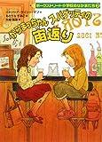 からまっちゃんスパゲッティの宙返り―ポークストリート小学校のなかまたち〈7〉 (ポークストリート小学校のなかまたち (7))