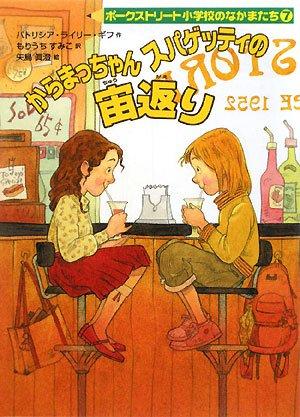 からまっちゃんスパゲッティの宙返り―ポークストリート小学校のなかまたち〈7〉 (ポークストリート小学校のなかまたち 7)の詳細を見る
