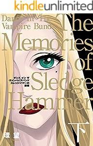 愛蔵版 ダンス イン ザ ヴァンパイアバンド スレッジ・ハマーの追憶(下) (コロナ・コミックス)