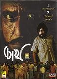 Chokh Bengali DVD by Shayamand Jalan