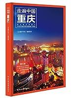 走遍中国--重庆