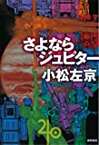 さよならジュピター (徳間文庫) Kindle版