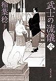 武士の流儀(六) (文春文庫)