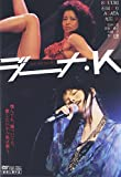 ジーナ・K[DVD]