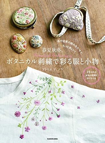 ブラウスやエプロン、ストールにバッグ、がま口など毎日の暮らしに寄り添ったアイテムへの刺繍を見ることができて、とても参考になりますよ。  せっかく可愛い刺繍を作るなら、使えるものに仕立てるのが◎。毎日、刺繍を見るたびに、気持ちがほっこり温まります。