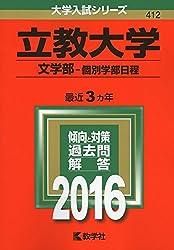 立教大学(文学部−個別学部日程) (2016年版大学入試シリーズ)・過去問・赤本