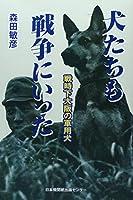 犬たちも戦争にいった 戦時下大阪の軍用犬