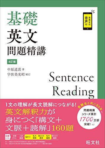 基礎英文問題精講 4訂版