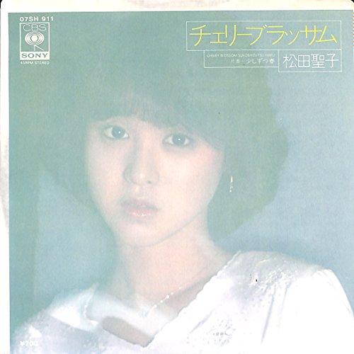 チェリーブラッサム[松田聖子][EP盤]