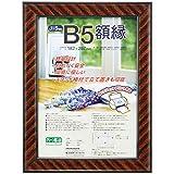 ナカバヤシ 額縁 賞状 金ラック(樹脂製) JIS B5判 フ-KWP-11 N