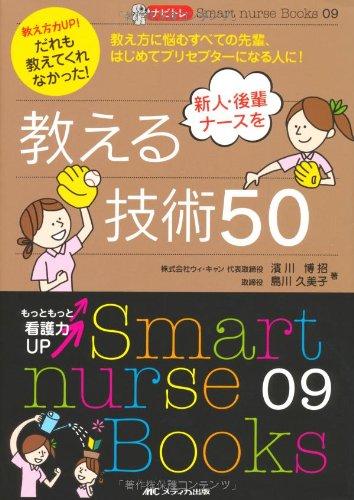 新人・後輩ナースを教える技術50―ナビトレ教え方力UP!だれも教えてくれなかった! (Smart nurse Books)
