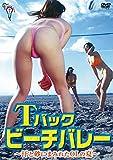 Tバックビーチバレー ~汗と砂にまみれたOLの夏~(復刻スペシャルプライス版) [DVD]