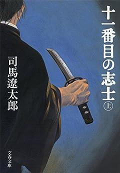 [司馬遼太郎]の十一番目の志士(上) (文春文庫)
