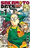 SAKAMOTO DAYS 1 (ジャンプコミックス)