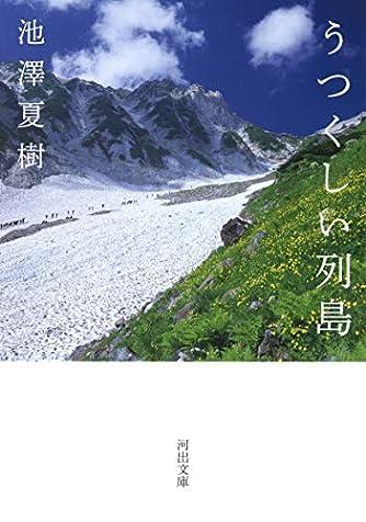 うつくしい列島 (河出文庫 い 35-2)