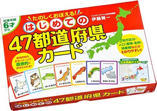 はじめての47都道府県カード