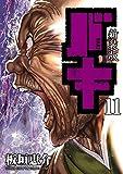 新装版 バキ 11 (少年チャンピオン・コミックス エクストラ)