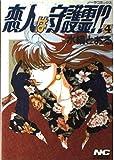 恋人は守護霊!? 4 (ノーラコミックス)