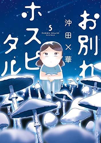 お別れホスピタル コミック 1-4巻セット [コミック] 沖田×華