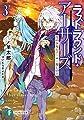 ラストラウンド・アーサーズ3 雪の少女とアーサー殺しの王 (ファンタジア文庫)