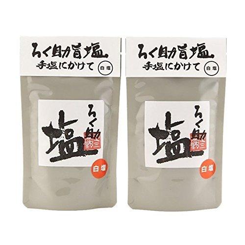 ろく助 塩 白 2パックセット 150g×2 昆布と椎茸のうまみ 塩にぎりも