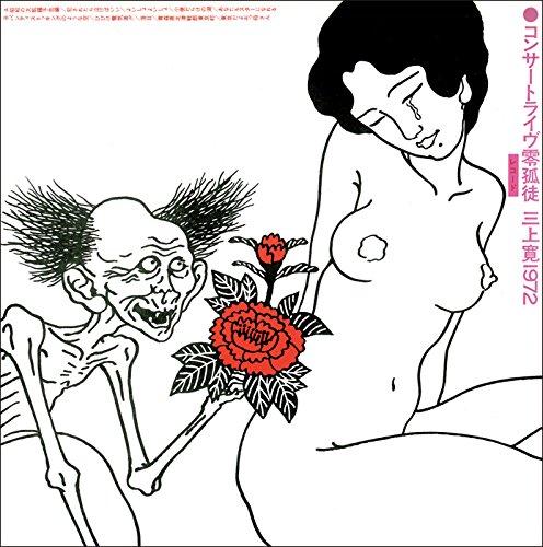 コンサートライヴ零孤徒 三上 寛1972 +1