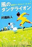風のダンデライオン 銀河のワールドカップ ガールズ (集英社文庫)