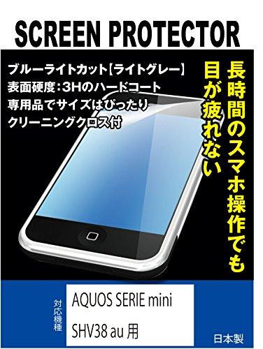 【ブルーライトカット+指紋防止】液晶保護フィルム AQUOS SERIE mini SHV38 au専用(ブルーライトカット・ライトグレー)