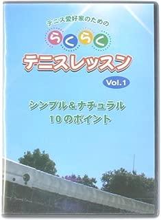 らくらくテニスレッスンVol.1(シンプル&ナチュラル10のポイント) [DVD]