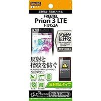 レイ・アウト FREETEL Priori3 LTE FTJ152A フィルム 反射防止フィルム RT-FP3F/B1