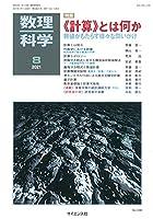 数理科学 2021年 08 月号 [雑誌]