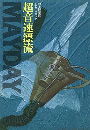 超音速漂流 (1982年)