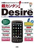 超カンタン!Desire―ソフトバンクの超人気スマートフォンを使い倒す! (I/O別冊)