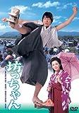 坊ちゃん[DVD]