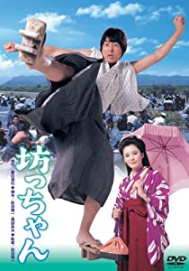 坊っちゃん(1977)