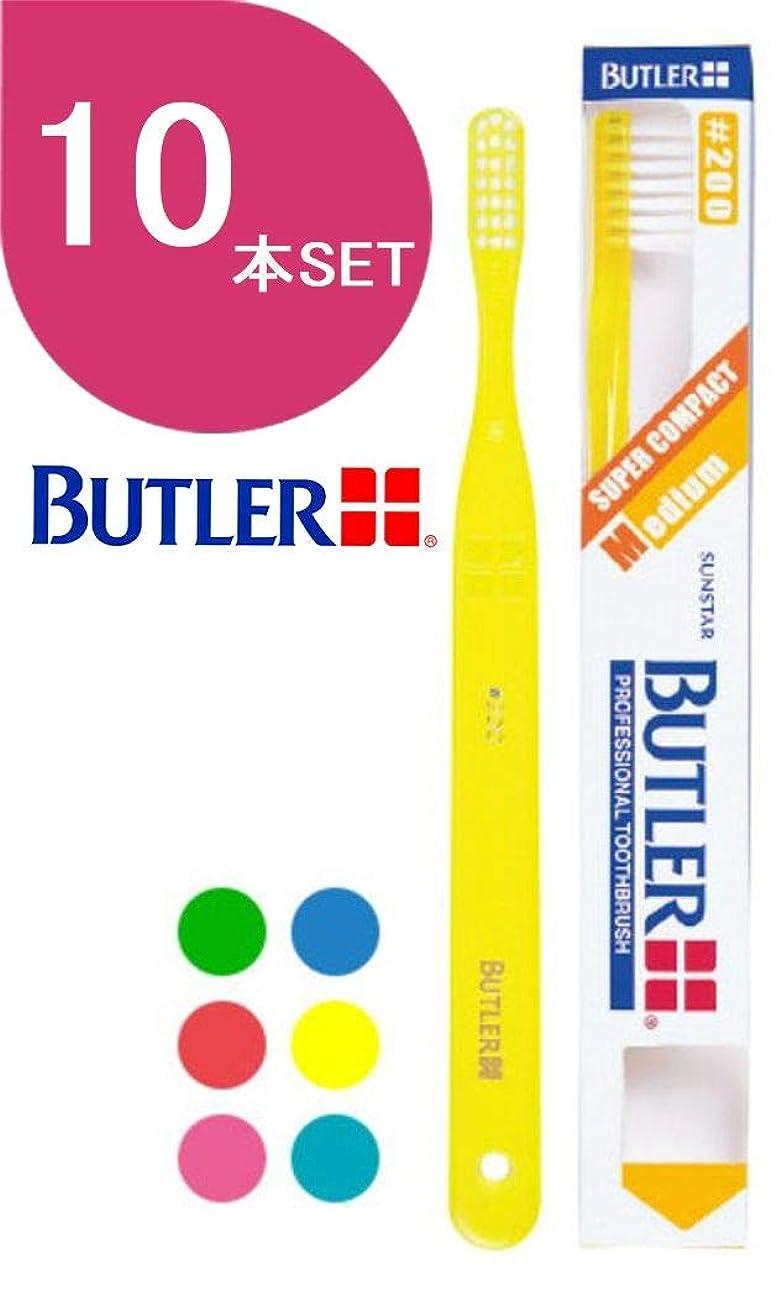 地獄持続する鎖サンスター バトラー(BUTLER) 歯ブラシ 10本 #200