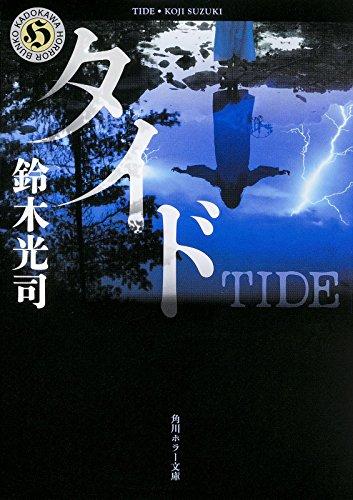 タイド (角川ホラー文庫)