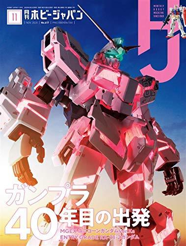 月刊ホビージャパン2020年11月号 [雑誌]