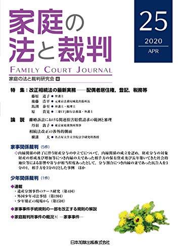 家庭の法と裁判(FAMILY COURT JOURNAL)25号