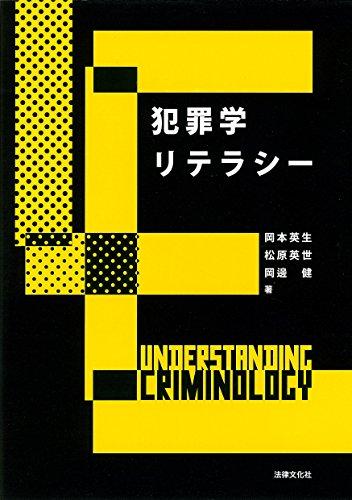 犯罪学リテラシー